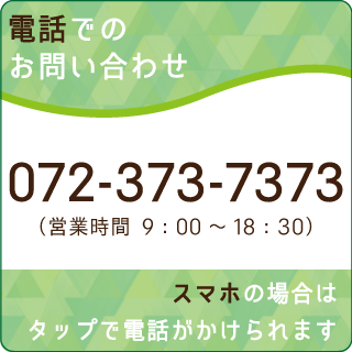 電話でのお問い合わせは072-373-7373まで