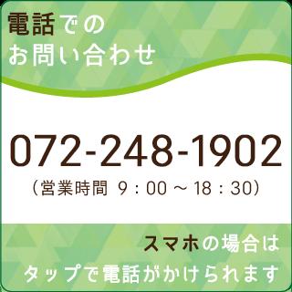 電話でのお問い合わせは072-248-1902まで