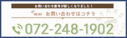 堺市を中心とした車検・板金塗装・整備・コーティング・中古車販売・自動車保険【Auto Shop SYAKS】へのお問い合わせはこちら